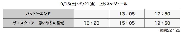 スクリーンショット 2018-09-14 16.58.19