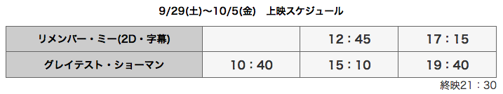 スクリーンショット 2018-09-28 13.43.37