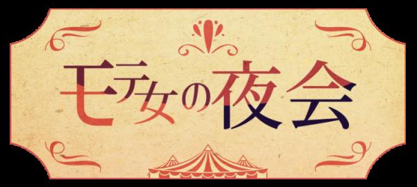 モテ女の夜会 ロゴ