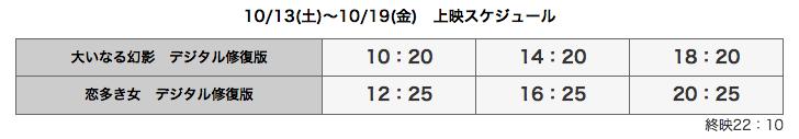 スクリーンショット 2018-10-12 10.54.03