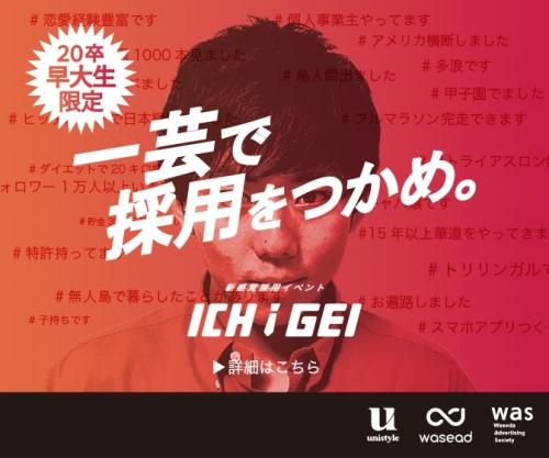 ICHIGEIbanner-saki-01