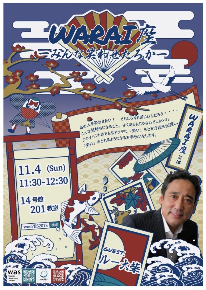 WARAI座ポスター