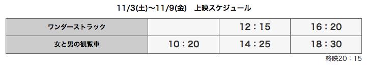 スクリーンショット 2018-11-01 12.22.14