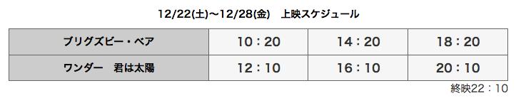 スクリーンショット 2018-12-21 18.57.56