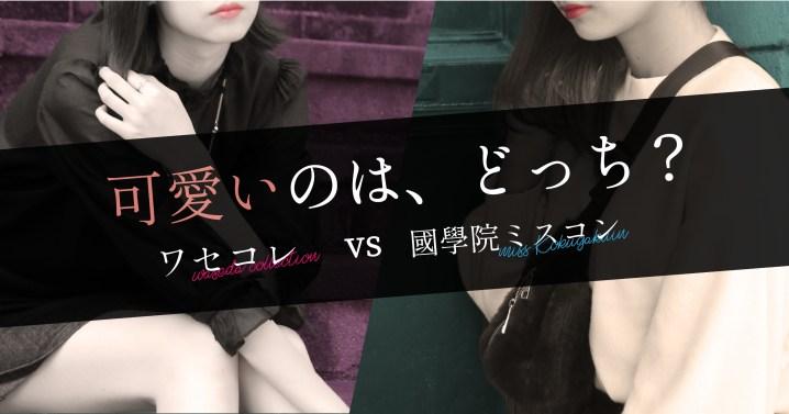 kokugakuin_eyecatchresize