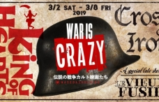 0302_war_is_crazy-900x473