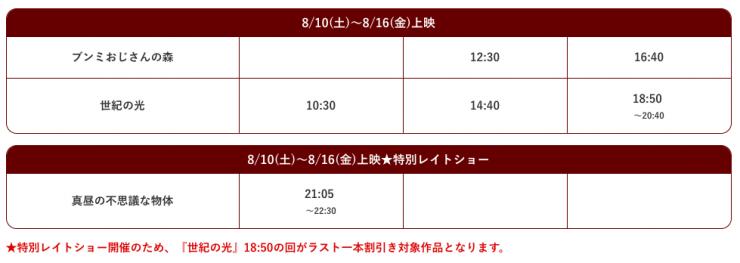 スクリーンショット 2019-07-19 11.30.16