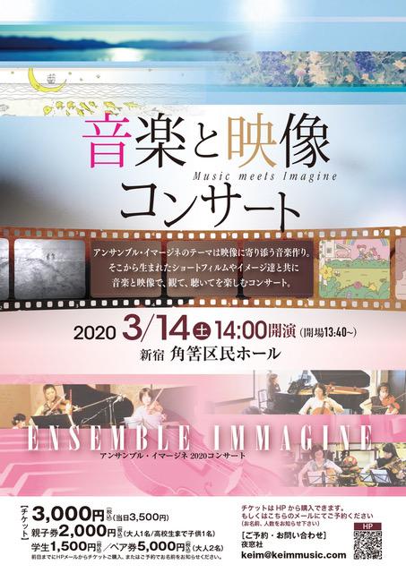 2020_3-14告知チラシ.indd