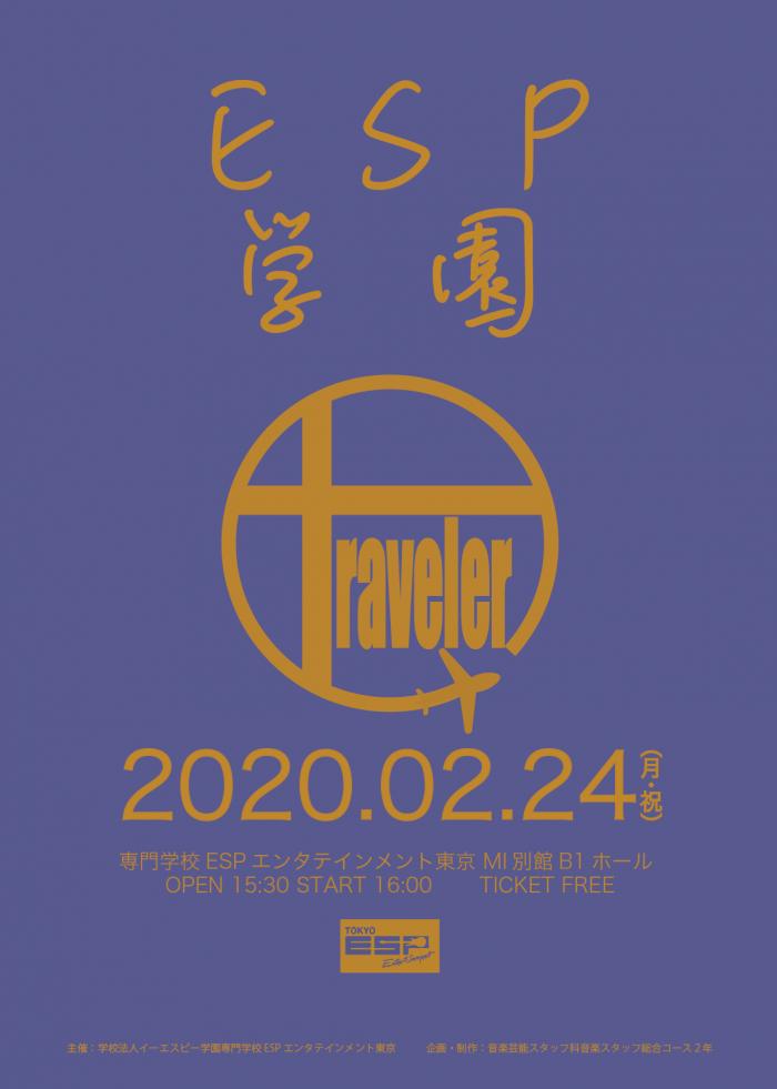 traveler_フライヤー表