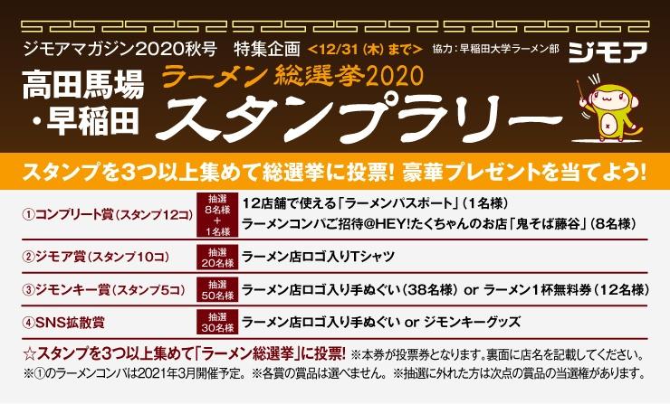 2020 ラーメン 総 選挙