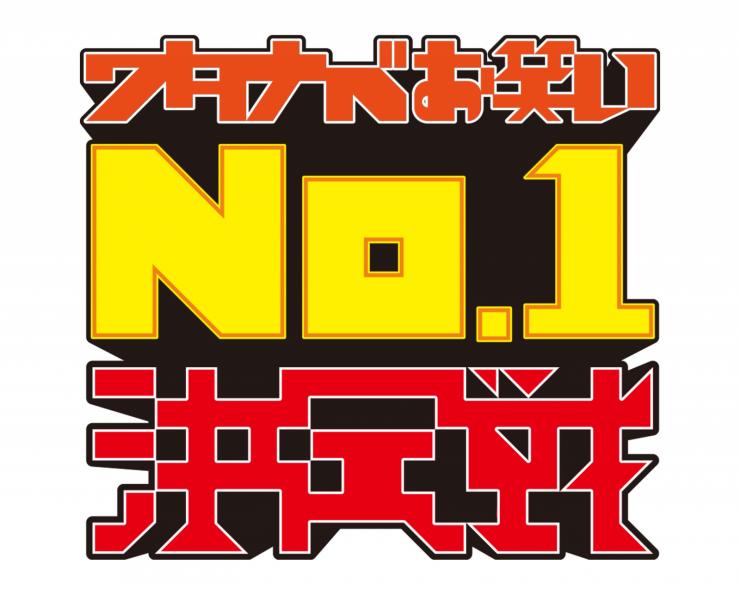 ワタナベお笑いNo.1決定戦