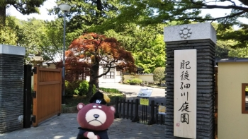 肥後細川庭園入口