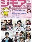 jimore_vol23_H1-H4_ol