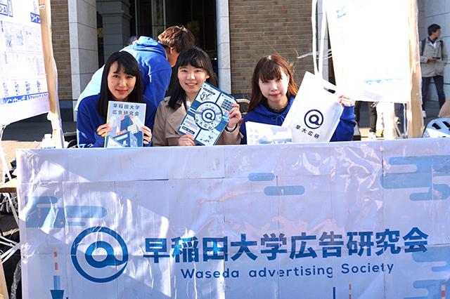 re_15_早稲田大学広告研究会_さや&かけひ&ななちゅそさん_DSC08372