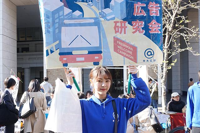 早稲田大学広告研究会_西木奈帆さん(19春無限美女)