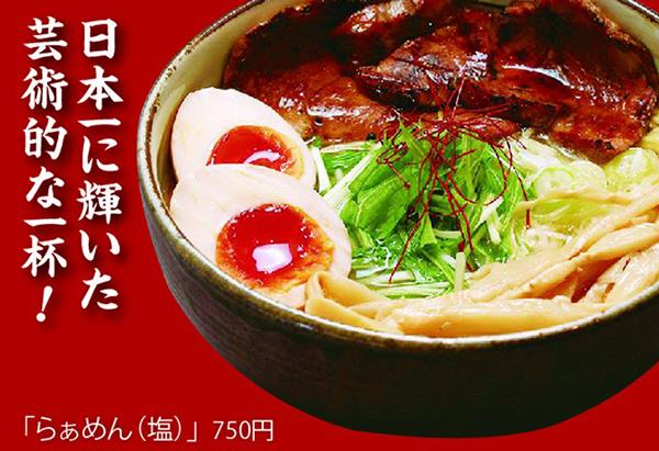 麺屋宗 高田馬場本店