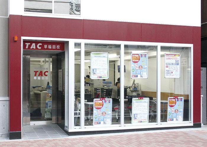 資格の学校TAC 早稲田校