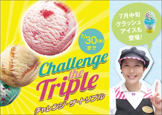 サーティワンアイスクリーム BIG BOX 高田馬場店