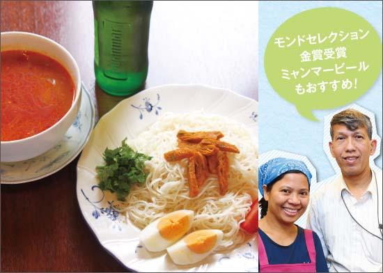 ミャンマー・アジア料理 SWE MYANMAR