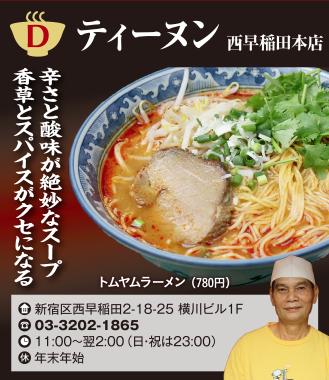 【D】ティーヌン