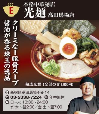 【E】本格中華麺  光麺 高田馬場店