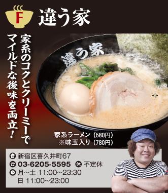 【F】違う家