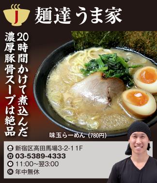 【J】麺達うま家