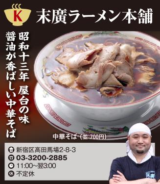 【K】末廣ラーメン本舗