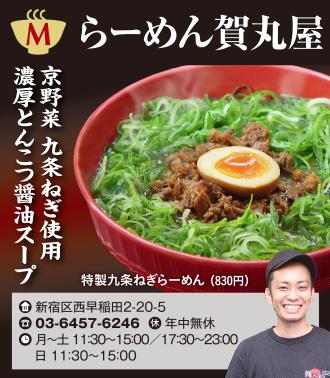 【M】らーめん賀丸屋