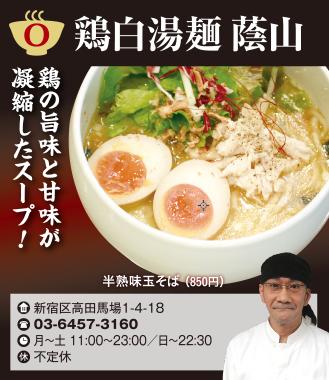 【O】鶏白湯麺 蔭山