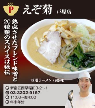 【P】えぞ菊 戸塚店