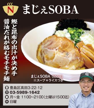 【N】まじぇSOBA