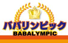 アイキャッチ・ババリンピック
