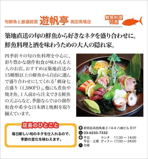 旬鮮魚と厳選銘酒 遊帆亭 高田馬場店