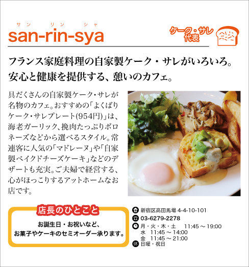 san-rin-sya(サンリンシャ)