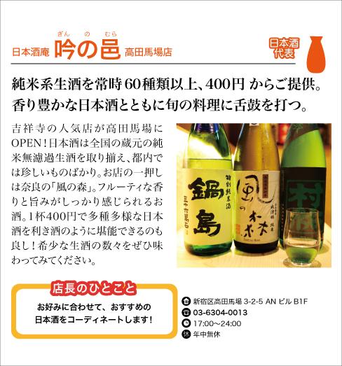 日本酒庵  吟の邑 高田馬場店