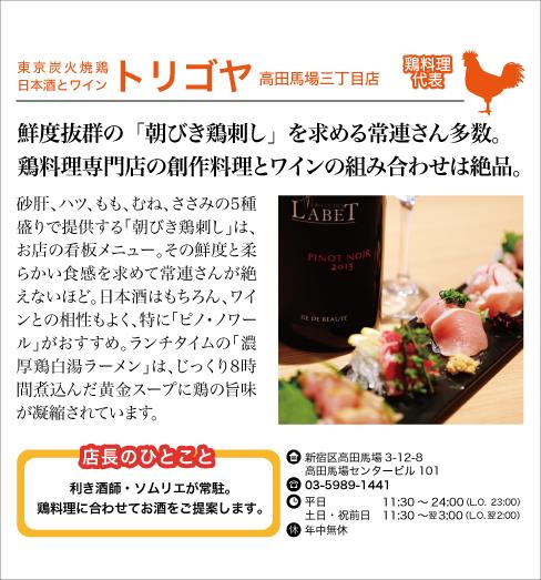 東京炭火焼鶏 トリゴヤ 高田馬場三丁目店