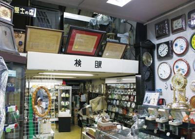 平山時計店