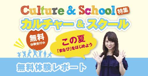 SCHOOL_トップ