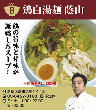 【B】鶏白湯麺 蔭山