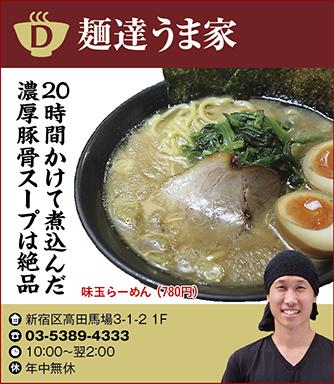 【D】麺達うま家
