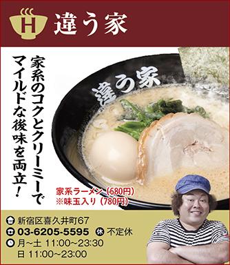 【H】違う家