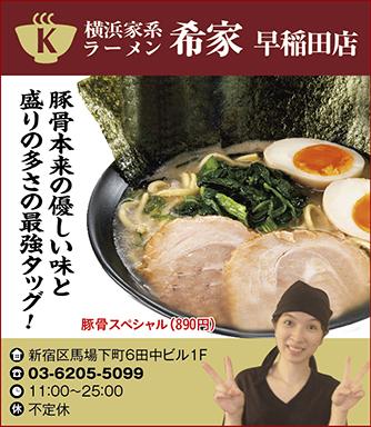 【K】横浜家系ラーメン 希家 早稲田店