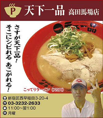【P】天下一品 高田馬場店