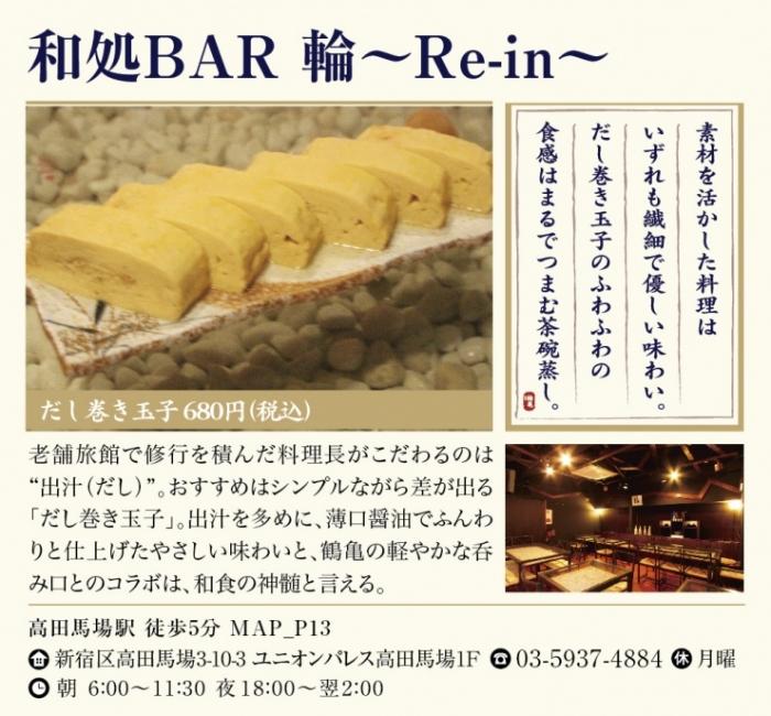 和処BAR 輪~Re-in~