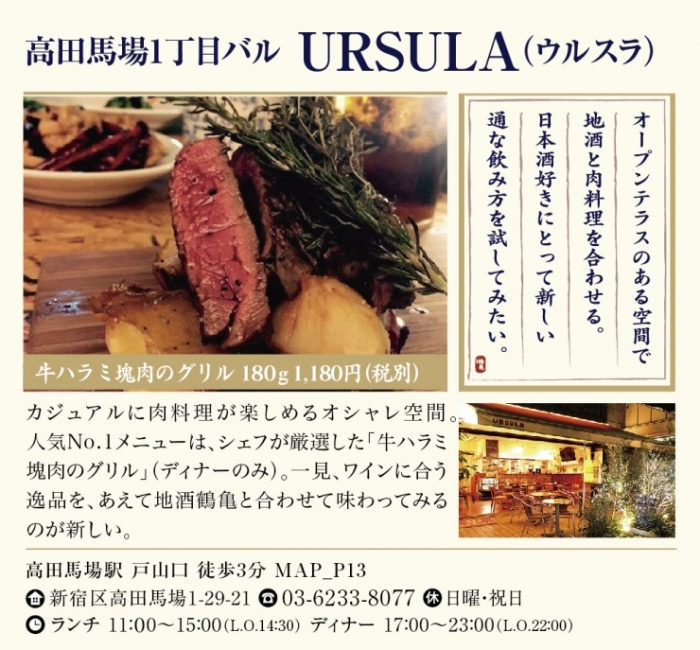 高田馬場1丁目バル URSULA(ウルスラ)