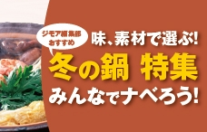 鍋_アイキャッチ