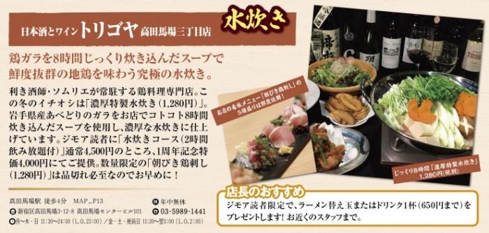 日本酒とワイン トリゴヤ 高田馬場三丁目店