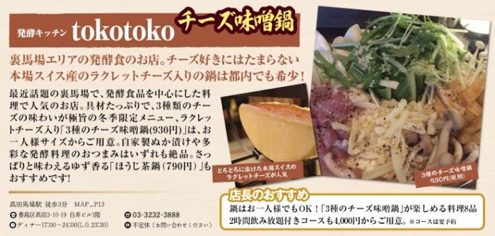発酵キッチン tokotoko