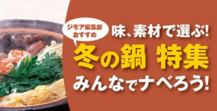 鍋_トップ